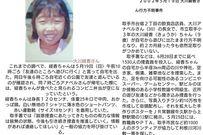Nghi phạm sát hại bé Nhật Linh nghi có liên quan đến vụ bé gái 9 tuổi mất tích 15 năm trước